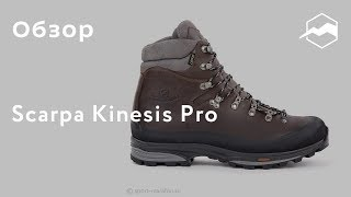 Ботинки мужские Scarpa Kinesis Pro. Обзор