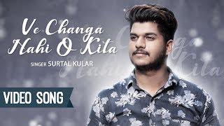 Ve Changa Nhi O Kita | Surtal Kular | New Punjabi Song 2018 | Full | Music & Sound