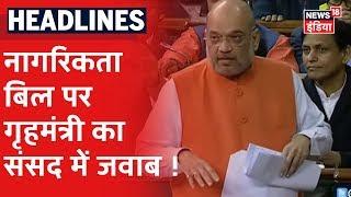 Amit Shah का Citizenship Amendment Bill पर संपूर्ण वक्तव्य, विपक्ष को दिया हर सवाल का जवाब