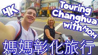 媽媽旅行彰化 Touring Changhua With Mom (4K) - Life in Taiwan #57