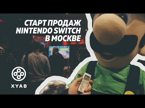 СТАРТ ПРОДАЖ NINTENDO SWITCH В МОСКВЕ (XYAB)