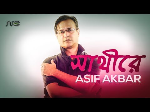 Shathi Re | Asif Akbar | Official Lyric Video