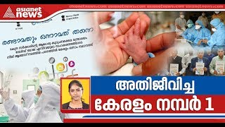 Kerala becomes the top state in NITI Ayog 's Health index | Web special