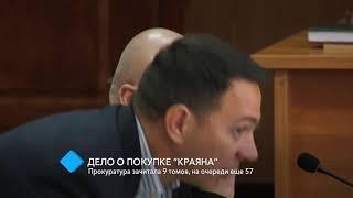 """Дело о покупке """"Краяна"""": прокуратура зачитала 9 томов, на очереди – еще 57"""