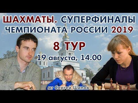 Шахматы ♕ Суперфиналы чемпионата России 2019 🇷🇺 8 тур 🎤 Сергей Шипов