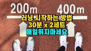 러닝 시작하는 방법 30분 x 2세트 60분운동 매일뛰…
