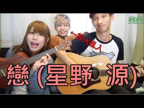 *笑笑*戀 (星野 源) cover / 吉他:小玉