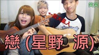 *笑笑*  戀 (星野 源) cover / 吉他:小玉