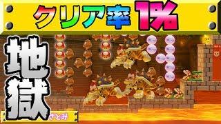 【マリメ2】ヒカキンさんの作ったコースで遊んでたら事件がwww【マリオメーカー2】【Super mario maker2】【さとみ】【ころん】