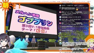 [LIVE] 朝型VTuber番組 第34回 #朝ぞ 帰ってきたぞ