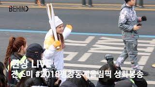 [현장LIVE] 전소미, 2018 평창동계올림픽 성화 봉송!