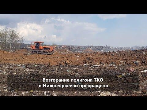 UTV. Новости севера Башкирии за 13 мая (Нефтекамск, Дюртюли, Янаул, Татышлы, Верхнеяркеево)