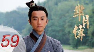 芈月传 59 | The Legend of Mi Yue 59(孙俪,刘涛,黄轩,赵立新 领衔主演) Letv Official
