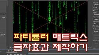 [훈석쌤 트랩코드] 파티큘러 매트릭스 떨어지는 글자효과…