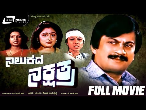 Nilukada Nakshathra – ನಿಲುಕದ ನಕ್ಷತ್ರ | Kannada Full HD Movie Starring Ananthnag, Bhavya, Thara
