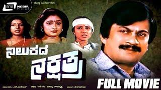 Nilukada Nakshathra – ನಿಲುಕದ ನಕ್ಷತ್ರ | Kannada Full HD Movie Starring Ananthnag, Bhavya, Thara