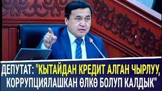 """Депутат: """"Кытайдан карыз алган чырлуу, коррупциялашкан өлкө болуп калдык"""""""