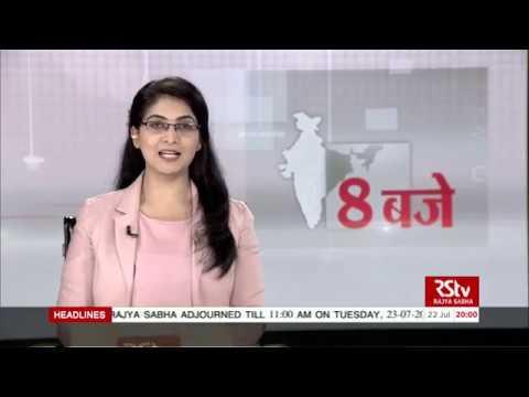 Hindi News Bulletin | हिंदी समाचार बुलेटिन – July 22, 2019 (8 pm)