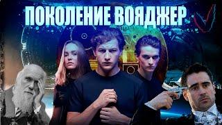 ТРЕШ обзор фильма Поколение Вояджер (2021)