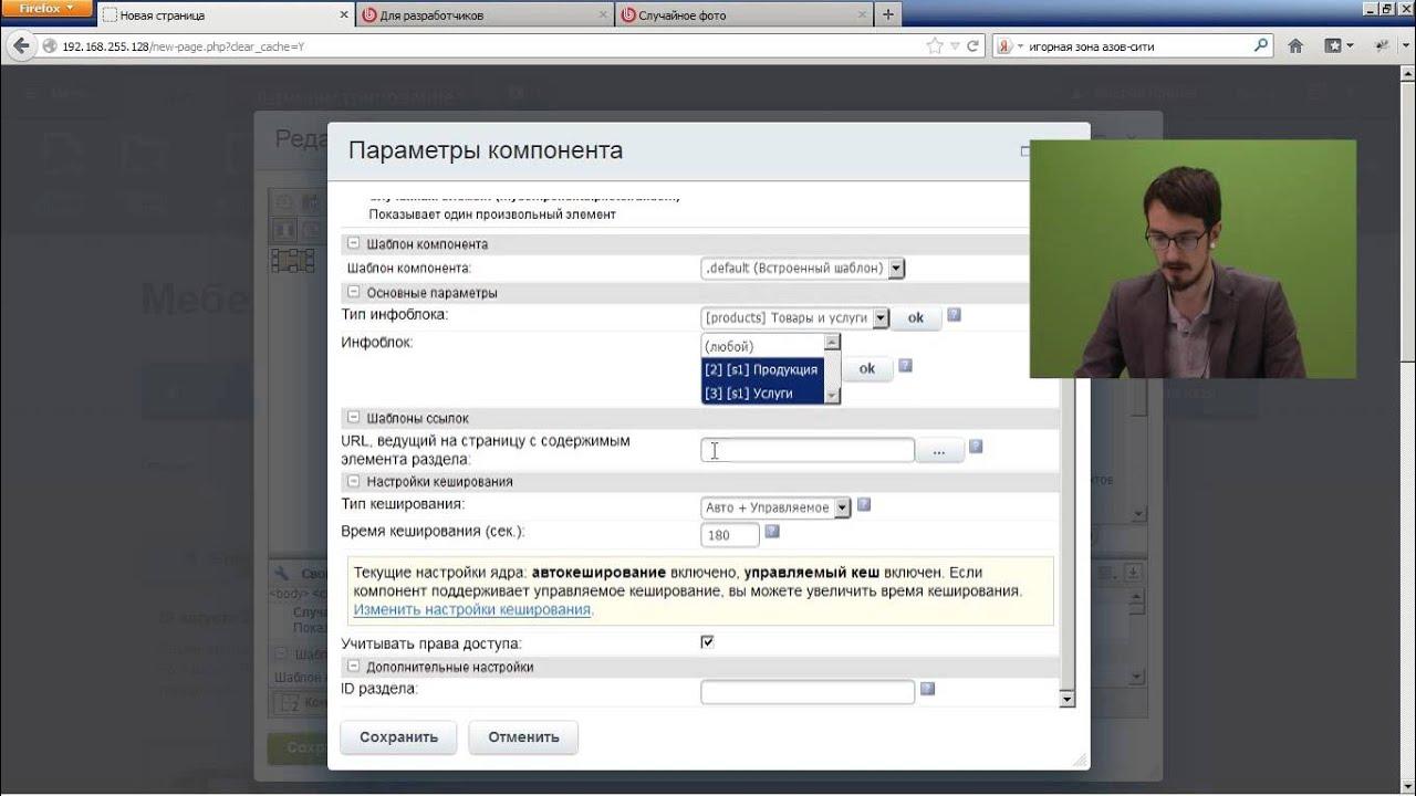 Компонент видео для битрикс битрикс получить файл