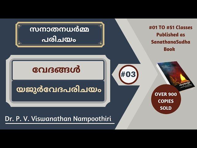 യജുർവേദപരിചയം - Dr. P V Viswanathan Nampoothiri - സനാതനധർമപരിചയം മൂന്നാം ദിവസം@SanathanaSchoolonline