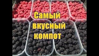Самый вкусный компот / Как сделать компот на зиму /Классические пропорции для компота