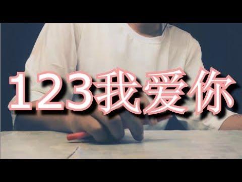 123我爱你 (123 Em Yêu Anh) || Pen Tapping cover by Seiryuu