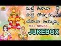 Matti Tisava Matti Bommanu Chesava Ayyappa | 2020 Ayyappa Songs Telugu | 2020 Ayyappa Bhajana Patalu