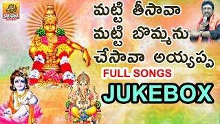 matti-tisava-matti-bommanu-chesava-ayyappa-2020-ayyappa-songs-telugu-2020-ayyappa-bhajana-patalu