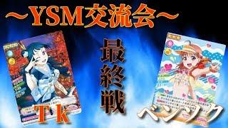 【スクコレ対戦】〜YSM交流会〜 TK vs ベンソク編!