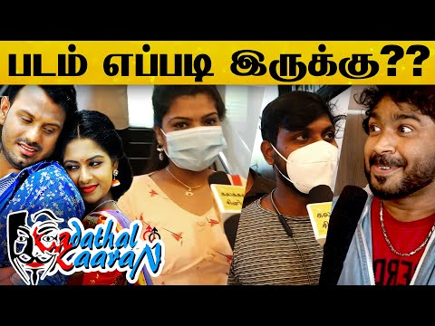 Kadathal Kaaran Movie Public Opinion | Director S.Kumar | Kevin | S Sriram Rukmani Babu | Review
