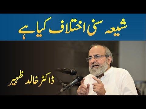 SHIA SUNNI Difference - Shia Sunni Ikhtilaf Kya Hai - Dr Khalid Zaheer