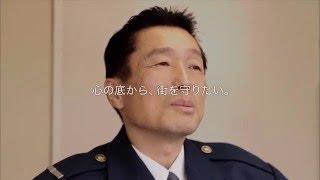 警視庁PRビデオ 短縮版