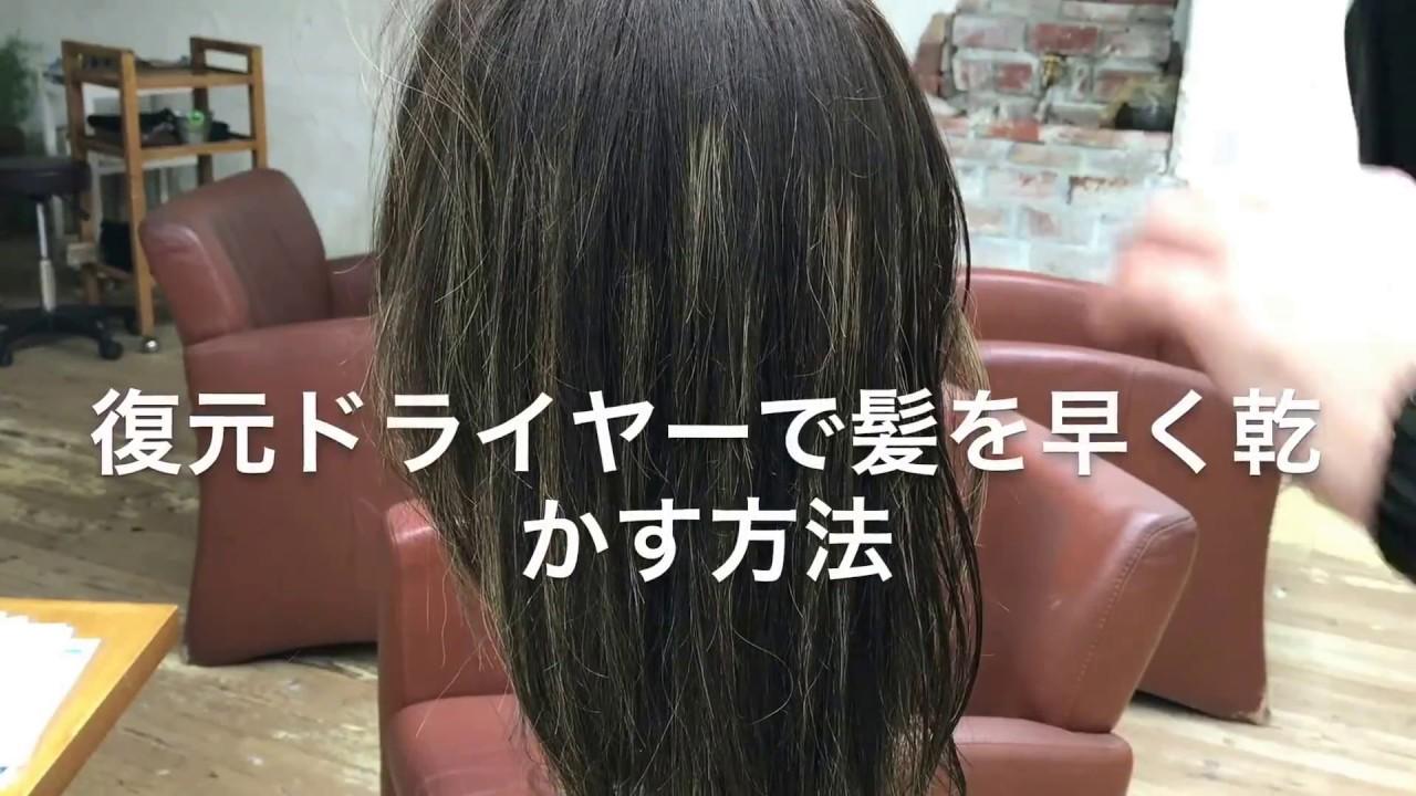 乾かす 早く 髪 方法 を