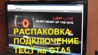 КАК ЗАПИСАТЬ ВИДЕО С XBOX 360 | КАРТА ВИДЕОЗАХВАТА | AVERMEDIA LGP LITE GL310 | GTA 5 | ТЕСТ НА GTA(Распаковка карты захвата AverMedia LGP LITE GL310. Обзор карты захвата AverMedia LGP LITE GL310. Подключение к XBOX360 и компьютеру...., 2016-09-30T16:32:52.000Z)