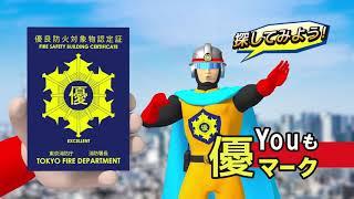 優マーク制度PV「優マークマン(3D)」30秒ver.