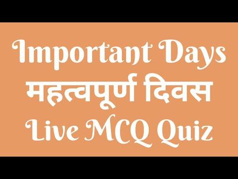 Important Days MCQ - 01 | महत्वपूर्ण दिवस बहुविकल्पीय प्रश्न।