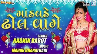 Mandvde Dhol Vage - Rashik Barot | Superhit Lagna Song | માંડવડે ઢોલ વાગે