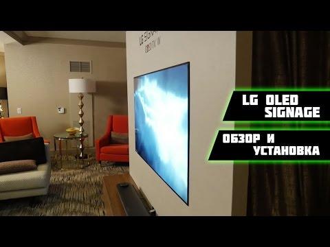 Download Youtube: НОВИНКА 2017  Обзор и монтаж LG W7 Wallpaper TV OLED Signage толщина 2,57мм