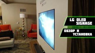 НОВИНКА 2017  Обзор и монтаж LG W7 Wallpaper TV OLED Signage толщина 2,57мм