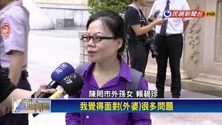 瑠公圳人瑞迫遷案  嬤、孫捍衛居住權-民視新聞