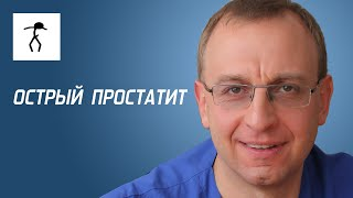 ОСТРЫЙ ПРОСТАТИТ. Уролог, андролог, сексопатолог Алексей Корниенко(, 2016-01-23T10:01:47.000Z)