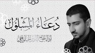 دعاء المشلول - الحاج أباذر الحلواجي | Dua Mashlool