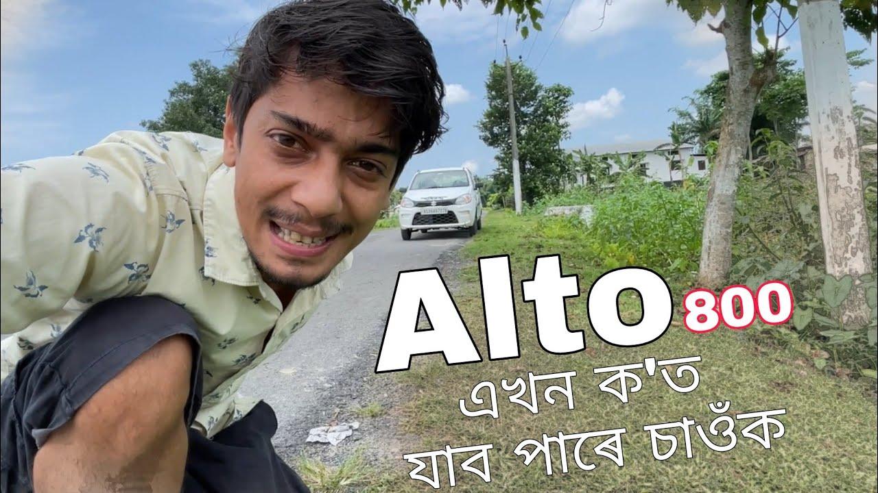 Power of Alto 800 - শক্তি চাওঁক