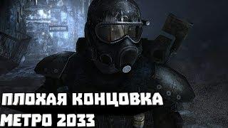 Плохая концовка Metro 2033.