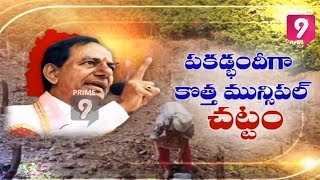 Telangana New Municipal Bill Proposes Serious Actions On Illegal ...