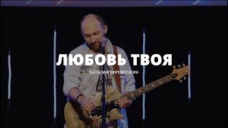 Любовь Твоя - Виталий Ефремочкин