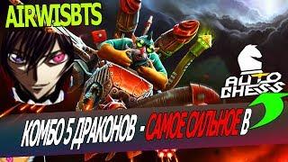 DOTA AUTO CHESS - TOUGH GAME WITH DRAGONS