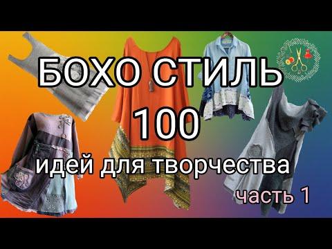 100 идей для вдохновения. Модный стиль БОХО часть 1. Мотивация к творчеству. Рукоделие и творчество.