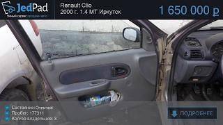 Продам Renault Clio 2000 за 1 650 000 в Иркутск - обзор авто